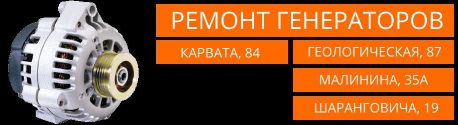 Ремонт генераторов в Минске
