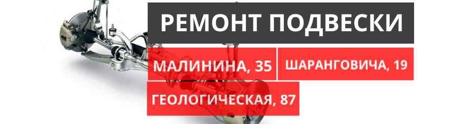 Ремонт подвески в Минске