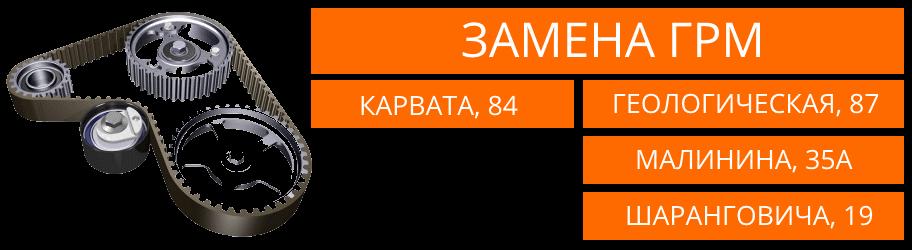 Замена грм в Минске
