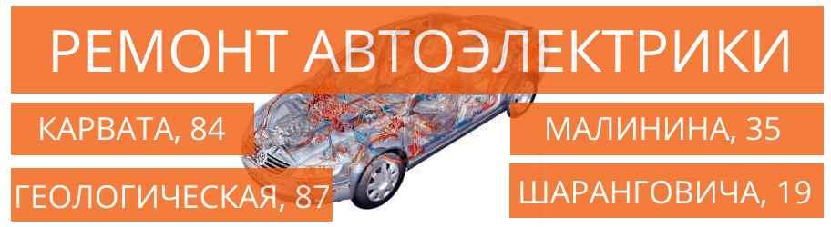 Ремонт автоэлектрики в Минске