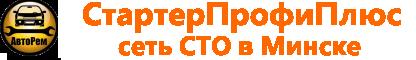 Ремонт автомобиля в Минске сеть СТО СтартерПрофиплюс